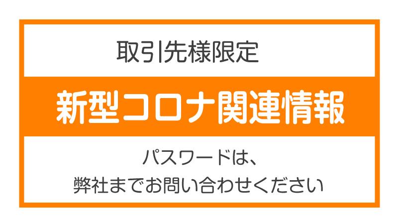 保護中: 【取引先様限定】(新型コロナ緊急支援情報)