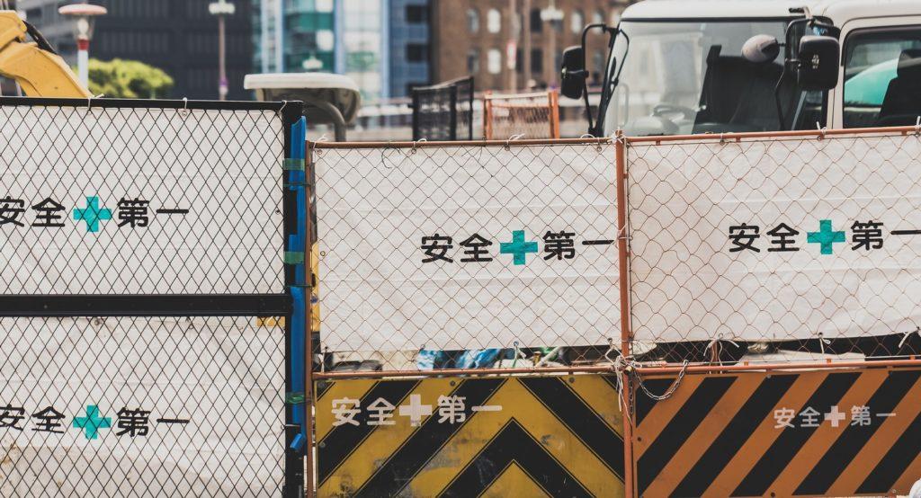 【業務実績】建設業