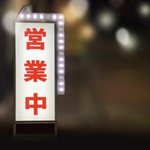 【社交飲食店】年末年始営業に向けての7つの法令チェック項目