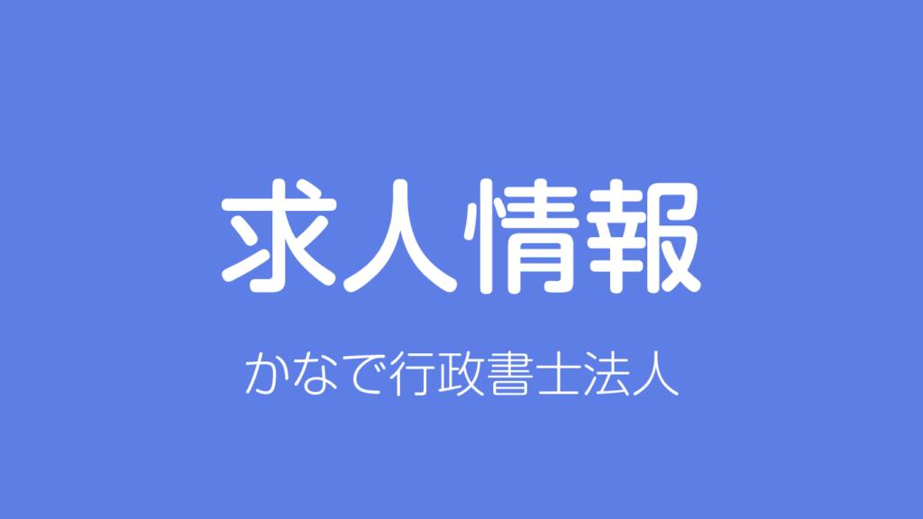【募集終了】求人情報(正社員/パート)行政書士業務